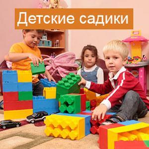 Детские сады Ровного