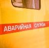 Аварийные службы в Ровном
