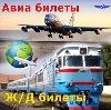 Авиа- и ж/д билеты в Ровном