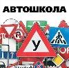 Автошколы в Ровном