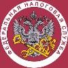 Налоговые инспекции, службы в Ровном