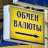 Обмен валют в Ровном