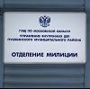Отделения полиции в Ровном