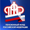 Пенсионные фонды в Ровном