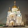 Религиозные учреждения в Ровном