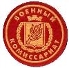 Военкоматы, комиссариаты в Ровном