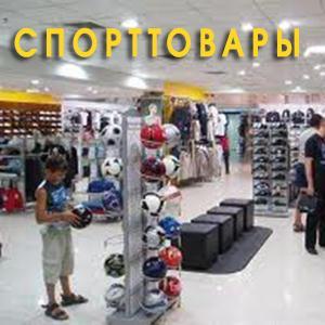 Спортивные магазины Ровного